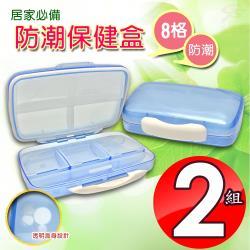 金德恩 台灣製造 二組防潮8格多尺寸大容量透明藥盒/保健盒/收納盒