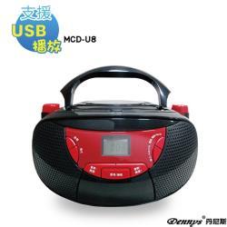 Dennys 丹尼斯 USB/FM/MP3/手提CD音響(MCD-U8)