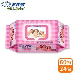 拭拭樂 超大超厚嬰兒濕紙巾60抽x24包