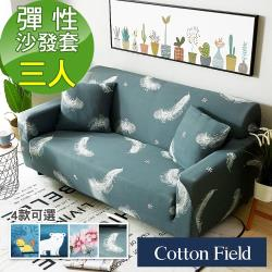 棉花田 歐菲 印花三人彈性沙發套-4款可選
