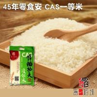 [第一稻場] 舞稻功夫-優饌米2包(1.8kg/ 包)