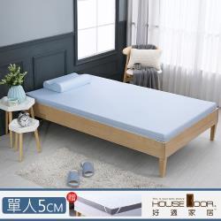House Door 好適家居 水藍色舒柔尼龍表布Q彈乳膠床墊5cm厚保潔組 單人3尺