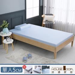 House Door 好適家居 水藍色舒柔尼龍表布Q彈乳膠床墊5cm厚保潔超值組 單人3尺