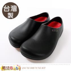 魔法Baby 廚師鞋 台灣製超輕量防水防油防滑防撞工作鞋 sa93900