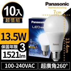 【Panasonic國際牌】10入超值組 13.5W LED 燈泡 超廣角 球泡型 全電壓 E27 三年保固 白光/黃光