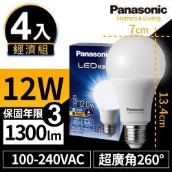 【Panasonic國際牌】4入經濟組 12W LED 燈泡 超廣角 球泡型 全電壓 E27 三年保固 白光/黃光