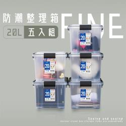 dayneeds  20L Fine防潮整理箱-5入 KT20