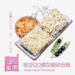 [樹豆皇帝]樹豆QQ櫻花蝦綜合麵(六入/袋)