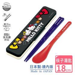 Hello Kitty 日本製 凱蒂貓姊妹 環保筷子+湯匙組 18CM-黑(日本境內版)