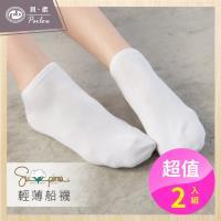 PEILOU 貝柔Supima機能抗菌萊卡除臭襪_船型襪(女)(2雙組)