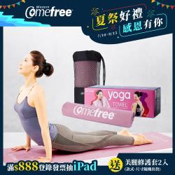 Comefree 超細纖維吸汗止滑瑜珈鋪巾(藕粉)-附透氣網狀收納袋-台灣製