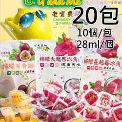 老實農場 檸檬百香/火龍果/蔓越莓冰角任選20袋(28mlX10個/袋〉