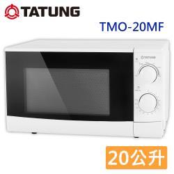 TATUNG大同 20公升微波爐 TMO-20MF