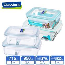 【Glasslock】強化玻璃分格微波保鮮盒-分隔收納4件組