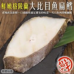 海肉管家-鮮嫩格陵蘭大比目魚(扁鱈)切片4包(每包3片/約300g±10%含冰重)