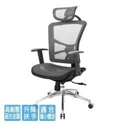 GXG 高背全網 電腦椅 升降扶手 TW-81X7 LUA5
