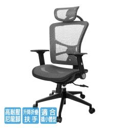 GXG 高背全網 電腦椅 摺疊扶手 TW-81X7 EA1