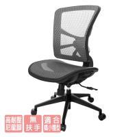 GXG 短背全網 電腦椅 無扶手 TW-81X7 ENH