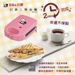 BiBa百變 三明治機/烤麵包機  SW-01
