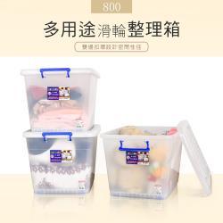 dayneeds  滑輪整理箱(三入)K800(加厚款)