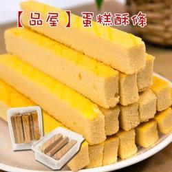 [品屋]原味蛋糕酥條10支x4盒