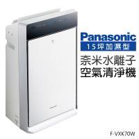 【Panasonic 國際牌】15坪加濕型奈米水離子空氣清淨機 (F-VXK70W)