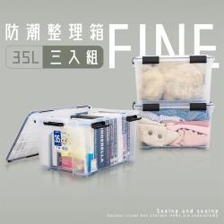 dayneeds  防潮整理箱 35L - 三入組