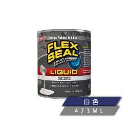 美國FLEX SEAL LIQUID萬用止漏膠(亮白色/小桶裝)