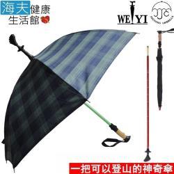 【海夫健康生活館】Weiyi 志昌 三合一 登山杖 健走杖 傘杖(JCSU-J01/草原綠)