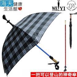 【海夫健康生活館】Weiyi 志昌 三合一 登山杖 健走杖 傘杖(JCSU-J01/沉穩藍)