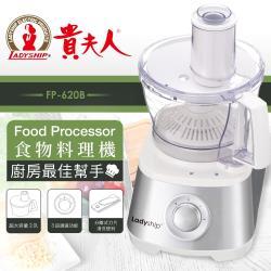 貴夫人 食物料理機 FP-620B