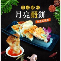 築地一番鮮-泰式月亮蝦餅8包(2片一包,160g/片,附泰式沾醬)