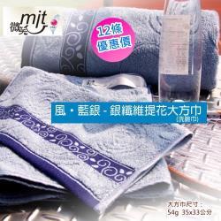 風‧藍銀-銀纖維提花大方巾/洗臉巾(12條 整打優惠價) 台灣製毛巾推薦