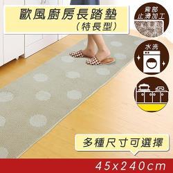歐風廚房長踏墊(45x240cm)(米色)