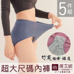 席艾妮 SHIANEY 台灣製竹炭褲底 超加大尺碼透氣內褲 5件組