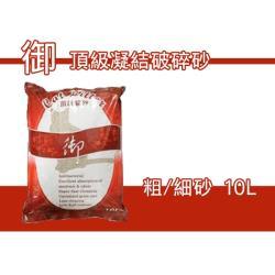 御(紅)頂級貓砂-(粗/細砂)三包組 10L