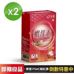 聿健 PSAC蝦紅素膠囊2入組(30粒/盒)