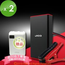 JQB 多功能汽車應急啟動電源(12V) 加贈充電寶(前50名)2入組