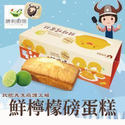 勝利廚房 北歐先生-鮮檸檬磅蛋糕x1盒(450g/條)