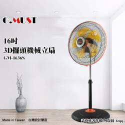 G.MUST台灣通用 16吋 3D擺頭機械立扇 GM-1636S