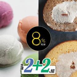【8%ice】法式生乳捲2條豪華組合(含2杯Gelato)