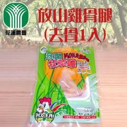 花蓮市農會 放山雞骨腿-去骨-240g-1入-包 (2包一組)