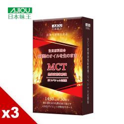 日本味王 MCT燃爆液態軟膠囊(30粒/盒)x3盒
