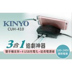 KINYO AC插頭3合一追劇神器USB供電器CUH-410