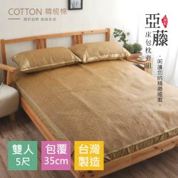 R.Q.POLO 台灣製亞藤蓆純棉床包組(雙人5X6.2尺)