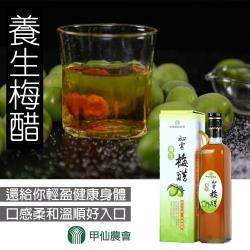甲仙農會  養生梅醋-500cc-瓶 (2瓶一組)