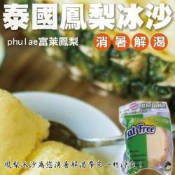 果物樂園-泰國新鮮phulae富萊鳳梨冰沙(2包/每包約115g±10%)