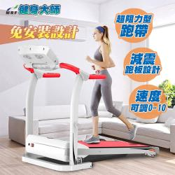 健身大師 運動家免安裝家用專業型跑步機