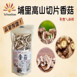 【亞源泉】埔里高山切片香菇 5包一組