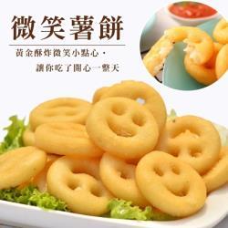 海肉管家-黃金微笑薯餅X4包(每包20入/約350~400g±10%)